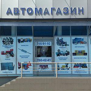 Автомагазины Кузнецка