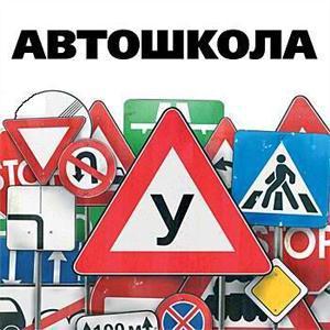 Автошколы Кузнецка
