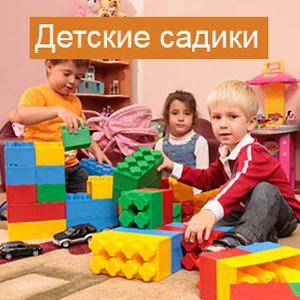 Детские сады Кузнецка