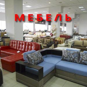Магазины мебели Кузнецка