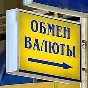 Обмен валют Кузнецка