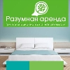 Аренда квартир и офисов в Кузнецке