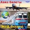 Авиа- и ж/д билеты в Кузнецке