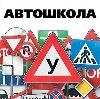 Автошколы в Кузнецке