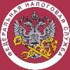 Налоговые инспекции, службы в Кузнецке