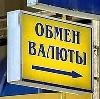 Обмен валют в Кузнецке