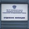 Отделения полиции в Кузнецке