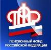 Пенсионные фонды в Кузнецке