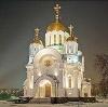 Религиозные учреждения в Кузнецке