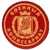 Военкоматы, комиссариаты в Кузнецке