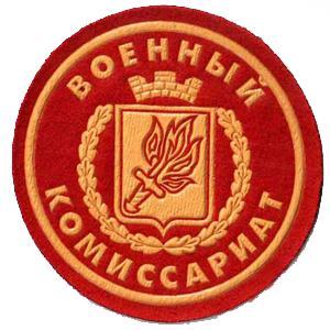 Военкоматы, комиссариаты Кузнецка